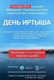 День Иртыша